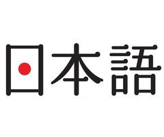 ¡Clases de Japonés en Puerto Ordaz! !Curso de Japonés!